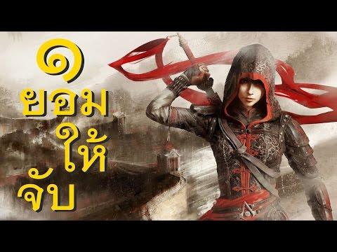 Assassin's Creed Chronicles : China #1 - ยอมให้จับ - Thai Caster