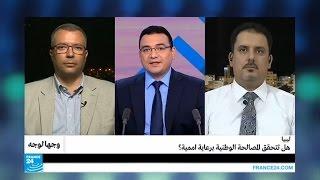 ليبيا.. هل تتحقق المصالحة الوطنية برعاية أممية؟