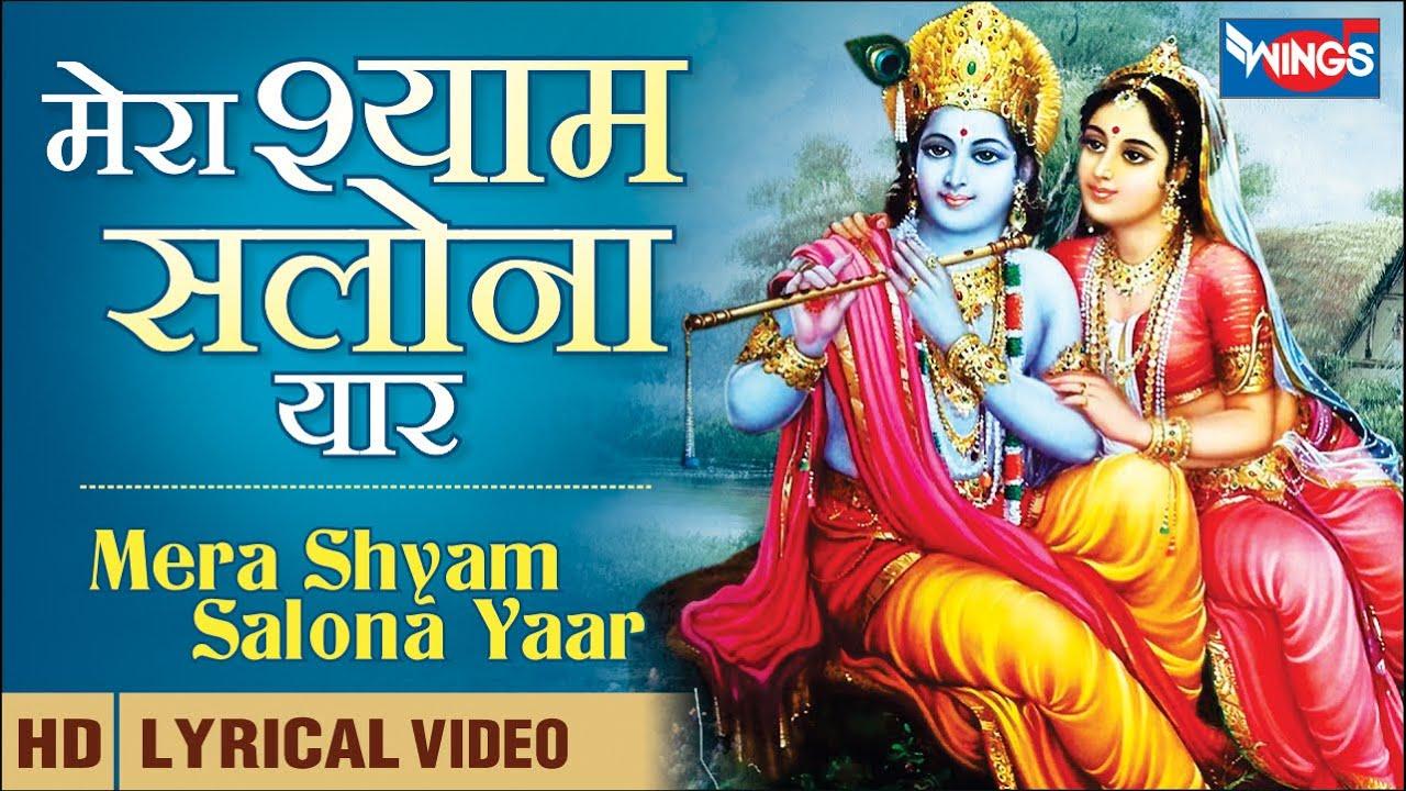 Mera Shyam Salona   मेरा श्याम सलोना यार   Krishna Ji Ke Bhajan   Beautiful Krishna song   Bhajan