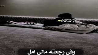 راح ورحل وفي رجعته مالي امل 😓