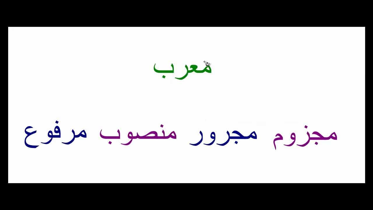 i rab arabic grammar pdf