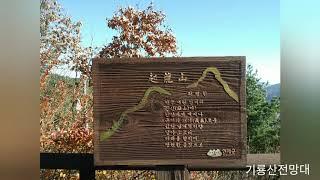 강원도 인제 기룡산  …