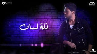 محمد شاهين - ذلة لسان| Mohamed Chahine -  Zalet Lesan [LYRICS VIDEO]