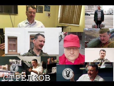 Смотрим и комментируем видео со Стрелковым в Розанов-клубе. Как Путин и Трамп идут к переговорам