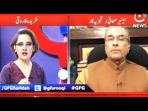 G For Gharidah - 21 December 2017 - Aaj News