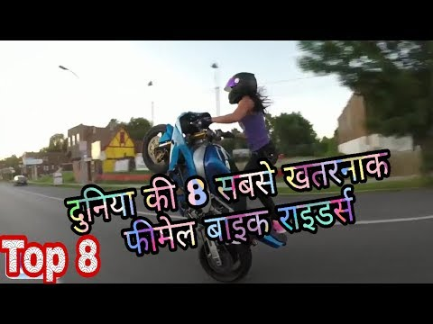 WORLD TOP 8 MOST DANGEROUS FEMALE BIKE  STUNT DRIVER| 2018| the mind booster