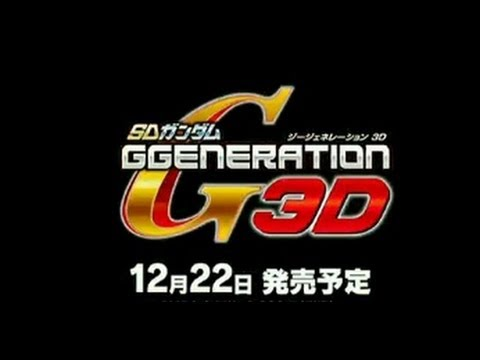Gundam Generation 3D Trailer