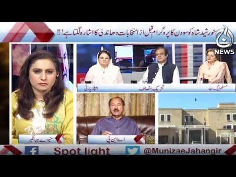 Spot Light - 22 May 2018 - Aaj News