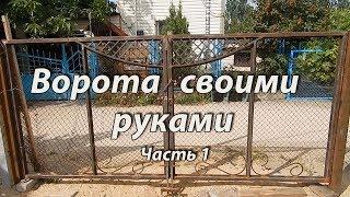 видео Распашные металлические ворота с калиткой из профнастила, строительство конструкции