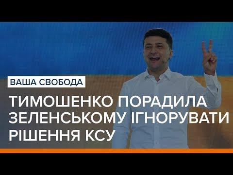 Тимошенко порадила Зеленському