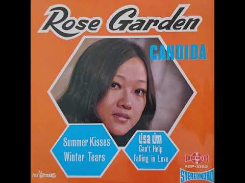 林惠文 Lisa Lim- Rose Garden [Full Album] 1970
