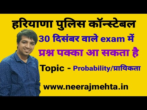 Advance Math || Haryana police Constable || 30 December 2018 ||