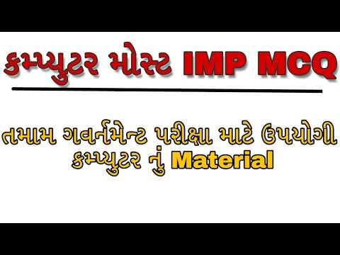 Most imp mcq Computer in Gujarati | computer material Talati, high Court Belief | computer gtu CCC