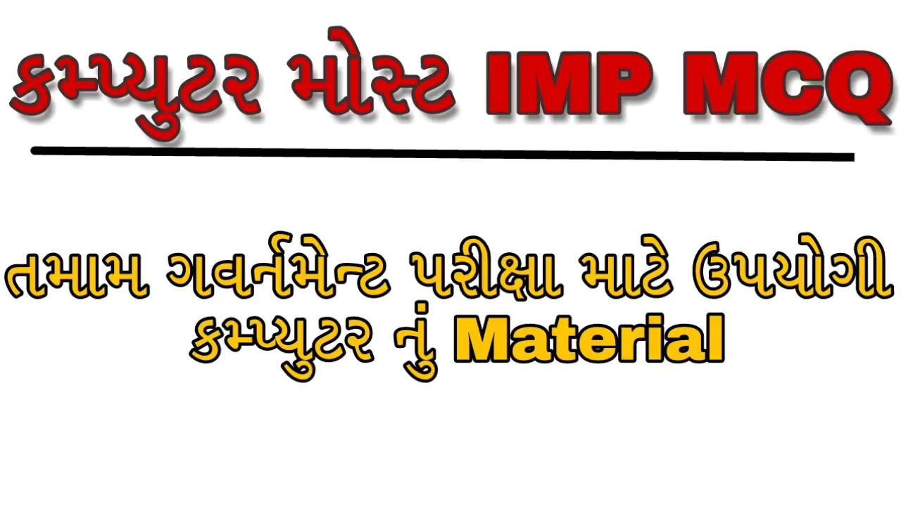 Computer Pdf Gujarati