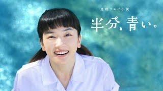 女優永野芽郁(18)がヒロインを務めるNHK連続テレビ小説「半分、...