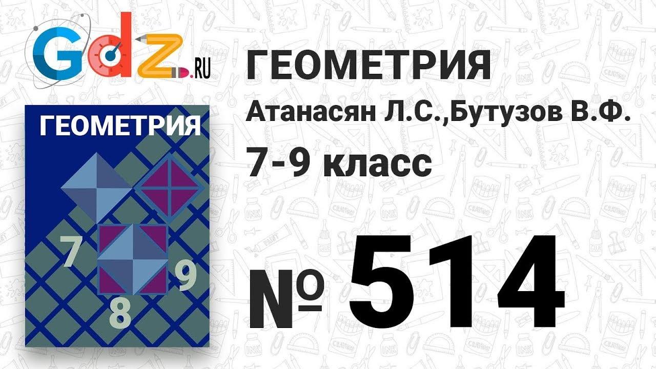 Как делать задание 506 по геометрии для русских школ 8 класс
