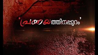 Pranayathinappuram 05th Feb 2017 Full Episode Asianet News Channel