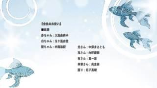 与謝野晶子「金魚のお使い」 □作品紹介 1907(明治40年)雑誌「少女世界...