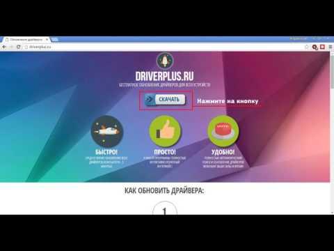 DriverMax free  скачать бесплатно на русском