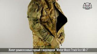 """Экпресс-обзор жилета демисезонного горного с подкладкой """"Winter Mount Track Vest Mk-2"""""""