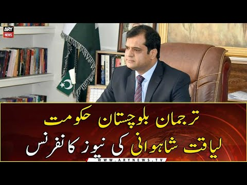 Spokesperson Balochistan Government Liaquat Shahwani's News Conference | 17th APRIL