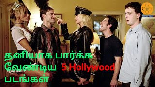 Hollywood Best 5 Adult Comedy Movies | Tamil dubbed | Tamil spot