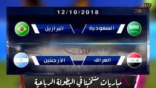 جدول مباريات البطولة الرباعية في السعودية التي يشارك بها العراق والبرازيل و السعودية والارجنتين