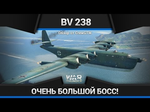 War Thunder - Обзор Blohm & Voss BV-238