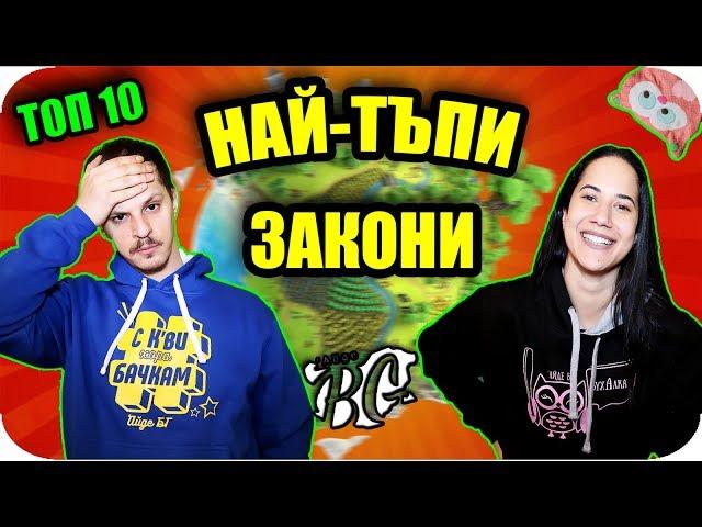 ТОП 10 НАЙ-ТЪПИ ЗАКОНИ