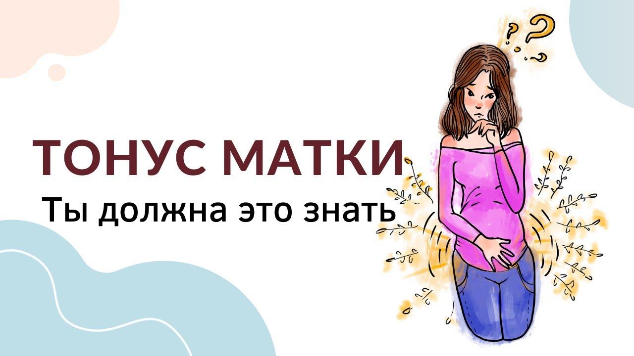 Download Что такое тонус матки при беременности? Как ощущается тонус матки? Чем опасен тонус матки?
