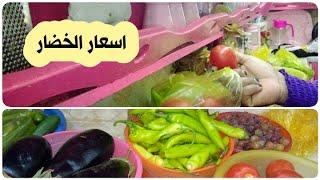مشترياتي من الخضار.اسعار النهارده الثلاثاء 21/7/2022