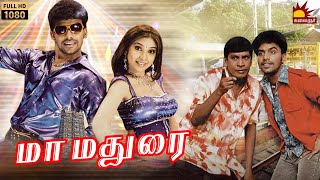 Maa Madurai Tamil Full Movie | Vaasan Karthik | Midhuna | Vadivelu | Thambi Ramaiah | Crane Manohar
