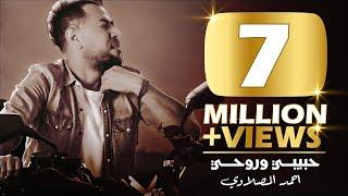 احمد المصلاوي - حبيبي وروحي (حصريا) فيديو  كليب Ahmed Al Maslawi  ( Exclusive )     Habibi Waruhi