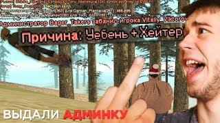 КОГДА ДАЛИ АДМИНКУ В GTA SAMP