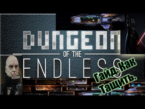 Dungeon of the The Endless Гайд