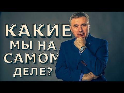 Вячеслав Боровских - Какие мы на самом деле?