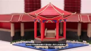 Publication Date: 2019-12-07 | Video Title: 中華建築設計比賽冠軍(立體打印) - 伊利沙伯中學