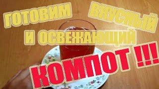 Готовим вкусный и освежающий компот из свежих фруктов и ягод \ Рецепт от Poznavatelnoe TV