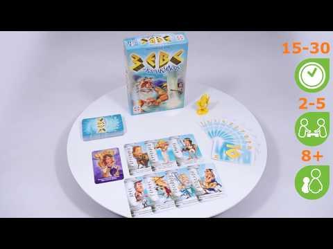 Зевс на каникулах (картонная коробка). Обзор настольной игры от компании Стиль Жизни
