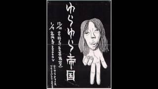 ゆらゆら帝国 - 耳なし口なし (Demo) ゆらゆら帝国 2nd Demo Tape 1991.