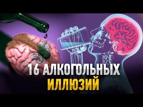 16 АЛКОГОЛЬНЫХ ИЛЛЮЗИЙ. Почему бросить пить легко?