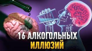 16 АЛКОГОЛЬНЫХ ИЛЛЮЗИЙ Почему бросить пить легко