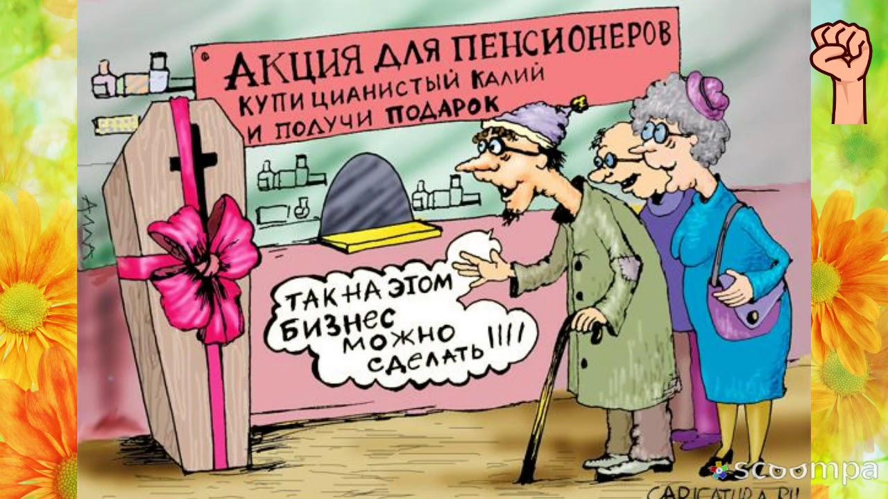 стало смешные картинки о жизни пенсионеров в россии открытку можно нарисовать