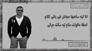 مكنتش ناوي اودعك(كلمات) . عمرو دياب مكنتش ناوي اودعك. مكنتش ناوي اودعك عمرو دياب؟!
