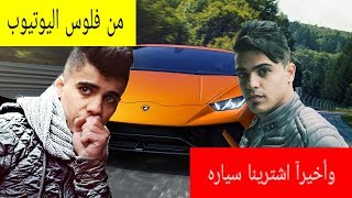 حققت حلمي وشتريت سيارة   محمد و رامي   mohammed and Rami   