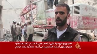 كثير من منازل حلب أصبحت قبورا لأصحابها