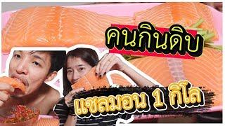 ผัวเมียพาแดก-กินแซลมอน-3-กิโล-คนกินดิบ
