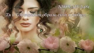 ВЪЗХВАЛА  НА  ЛЮБОВТА, ПАВЛИНА ПАВЛОВА ,music: MICHEL PEPE