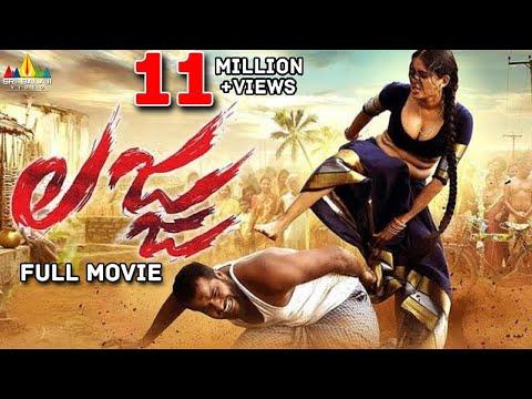 Lajja Telugu Full Movie | Latest Telugu...