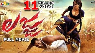 Lajja Telugu Full Movie | Telugu Full Movies | Madhumita, Shiva, Varun
